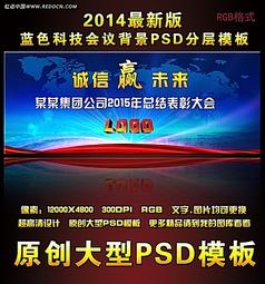 2015公司总结表彰大会背景PSD分层