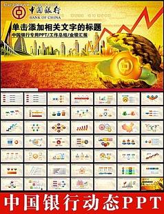 中国银行理财动态PPT