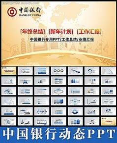 中国银行工作汇报动态PPT