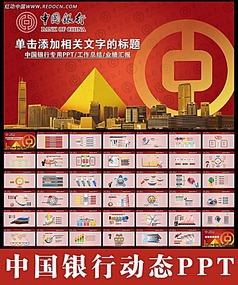 中国银行房贷动态PPT