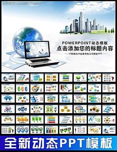IT电脑互联网络PPT