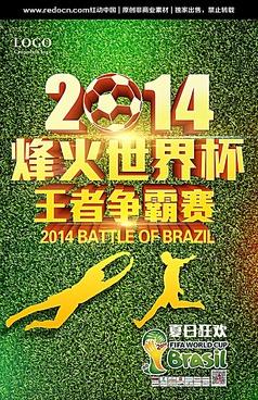 2014巴西世界杯王者争霸比赛海报