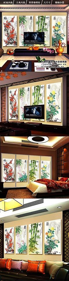 客厅梅兰竹菊电视背景墙图片
