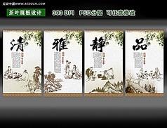 茶叶文化展板设计