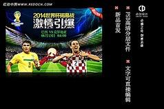 世界杯揭幕战巴西对克罗地亚宣传海报