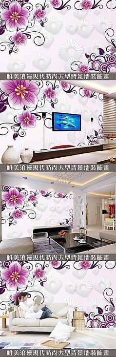 紫色花藤3D电视背景墙设计