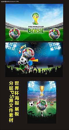 2014世界杯海报 展板PSD源文件分层素材