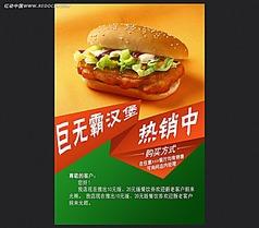 炸鸡餐饮宣传海报