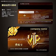 VIP会员卡 贵宾卡设计模板