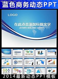 蓝色抽象线条商务简洁动态PPT背景模板