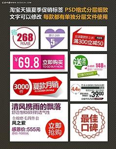 淘宝文字夏季促销标签PSD分层图片