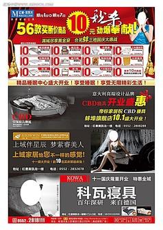 10元秒杀家具商场报纸广告