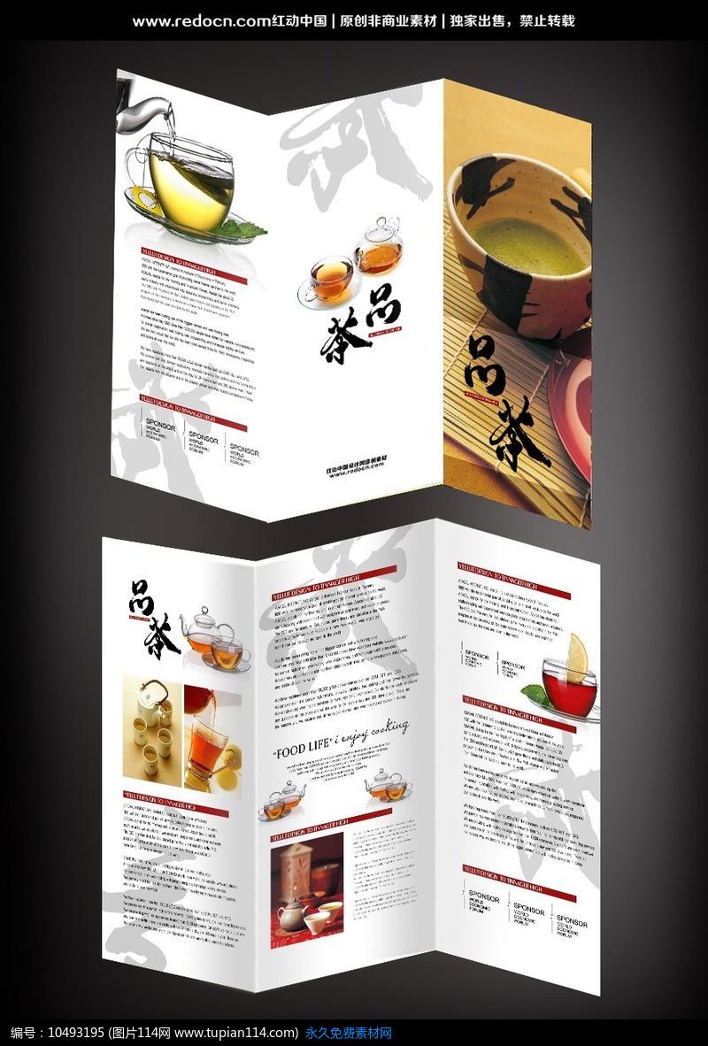 茶叶三折页设计素材免费下载_宣传单|折页psd_图片114