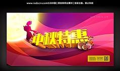 中秋特惠促销海报