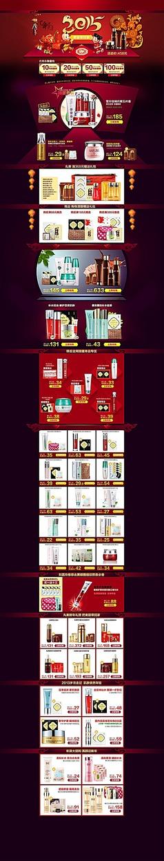 淘宝2015羊年店铺首页设计