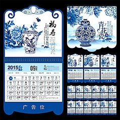 2015青花瓷挂历吊历