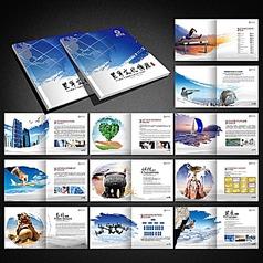 成功企业画册设计