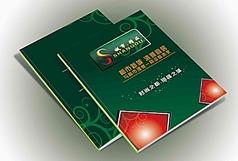 绿色房地产画册封面设计