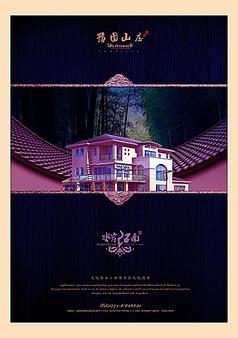 中式别墅创意广告