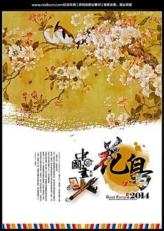 中国花鸟中国画宣传海报