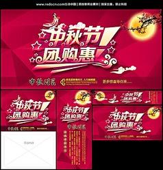 中秋节团购惠促销海报