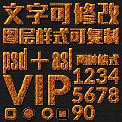 炫酷PS字体设计