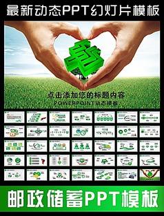中国邮政储蓄银行金融理财PPT