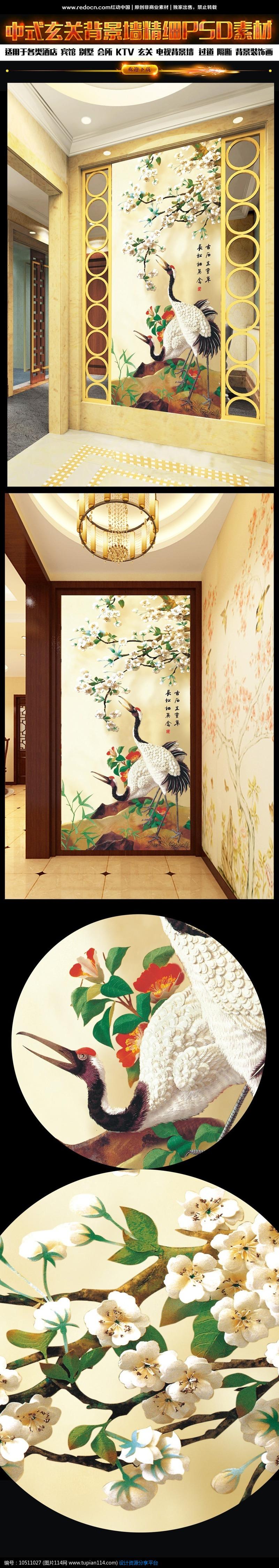 中国风千顶鹤花鸟工笔画玄关图