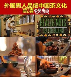 外國男人品償中國茶文化視頻