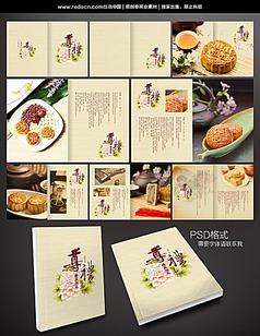 中秋月饼促销画册