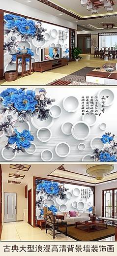 花开富贵3D中式电视背景墙