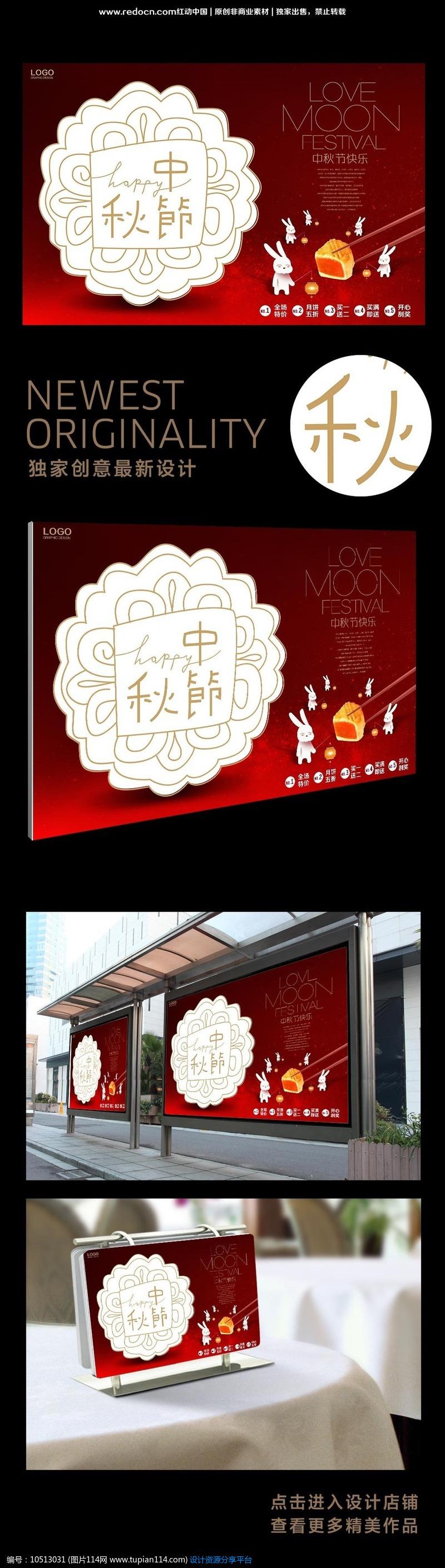 欢度中秋共享月饼创意海报设计素材免费下载_中秋节