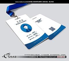 蓝色科技公司胸卡