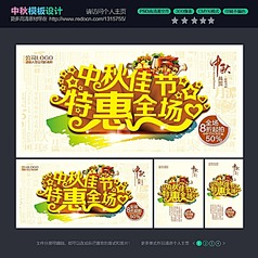 中秋节特惠全场促销海报