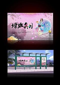 中秋节月饼活动海报背景