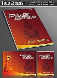 学雷锋党政机关宣传册封面设计