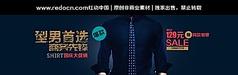 十一型男首选衬衣淘宝促销海报