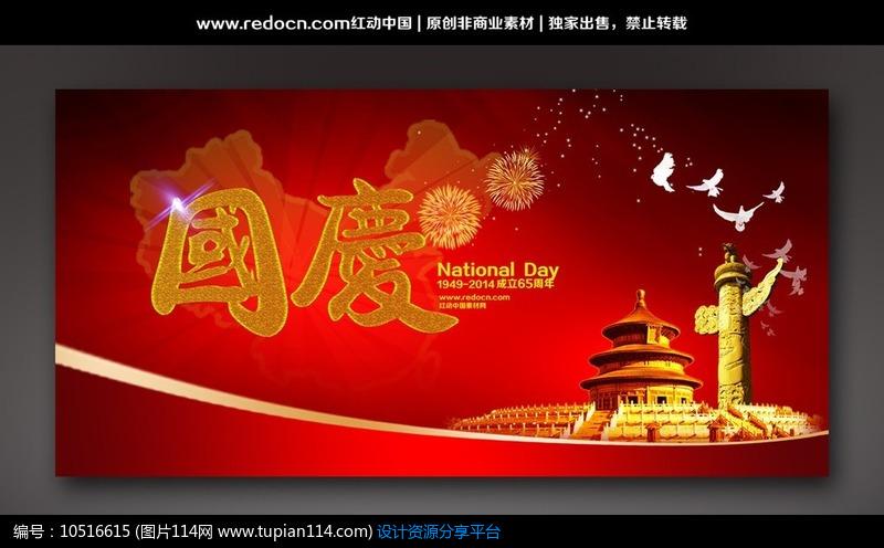 欢度国庆宣传海报设计素材免费下载_国庆节psd_图片114
