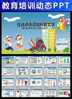 儿童卡通幼儿园教育教学课件动态PPT