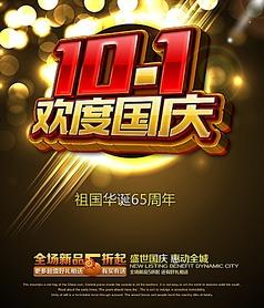 十一欢度国庆宣传海报