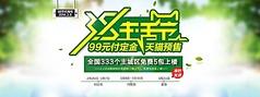 淘宝3.8预售首屏海报促销海报