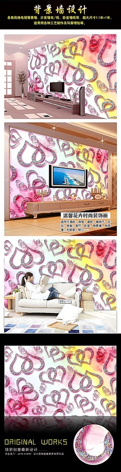 梦幻心形婚房背景墙