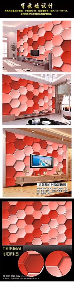 抽象树3D六边形电视背景墙