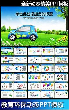 汽车行业低碳节能环保PPT模板