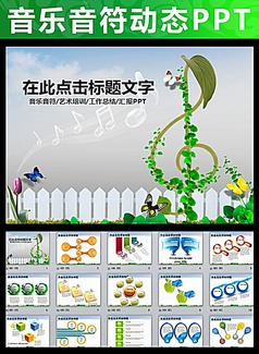 绿色环保教育学习培训音乐符号ppt