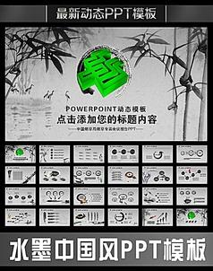 中国风中国邮政储蓄银行邮局动态PPT