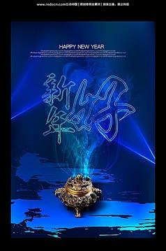 新年好春节宣传海报