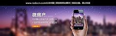 微商运营网站首页banner