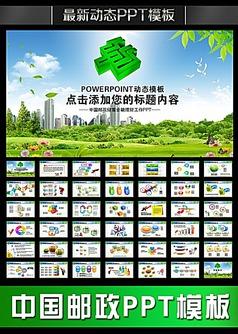 中国邮政储蓄银行邮储金融理财PPT