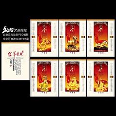 2015羊年中国古典文化台历PSD